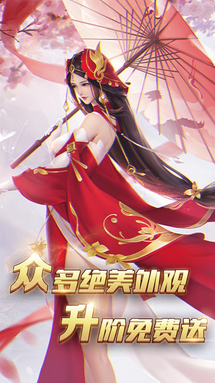 幻剑修仙(定制版)送千元充值