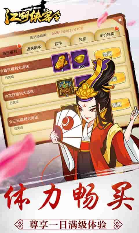 江湖侠客令(星耀)游戏截图2