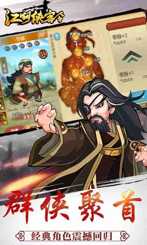 江湖侠客令(星耀)游戏截图3