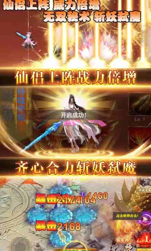 永夜之役(超V版)游戏截图3
