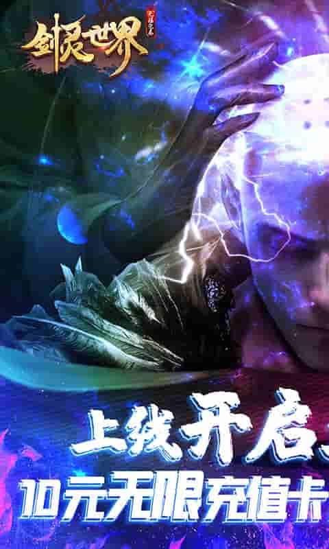 剑灵世界( 无限鬼畜版 )