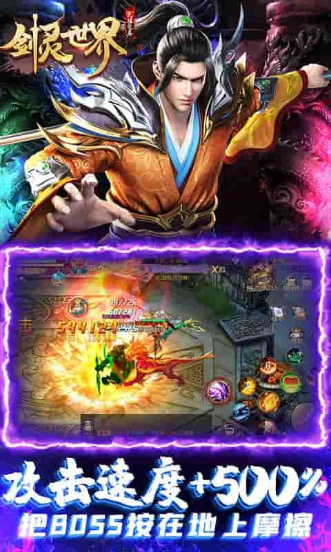 剑灵世界( 无限鬼畜版 )游戏截图3