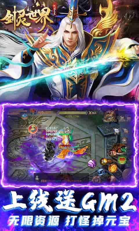 剑灵世界( 无限鬼畜版 )游戏截图4