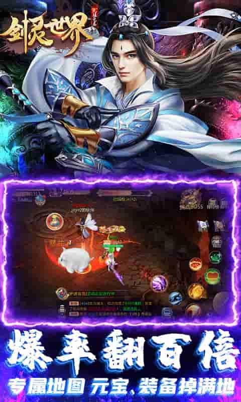 剑灵世界( 无限鬼畜版 )游戏截图5
