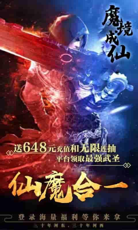 百恋成仙-飞升游戏截图1