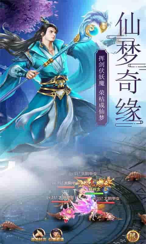 蜀山仙途(高爆)游戏截图2