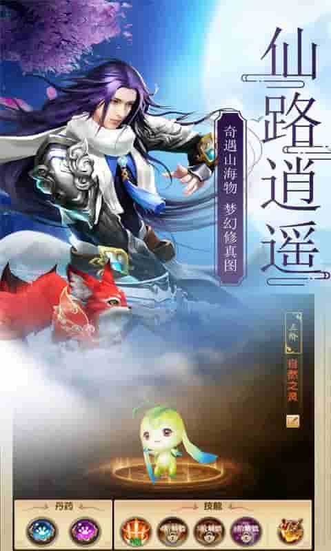 蜀山仙途(高爆)游戏截图3