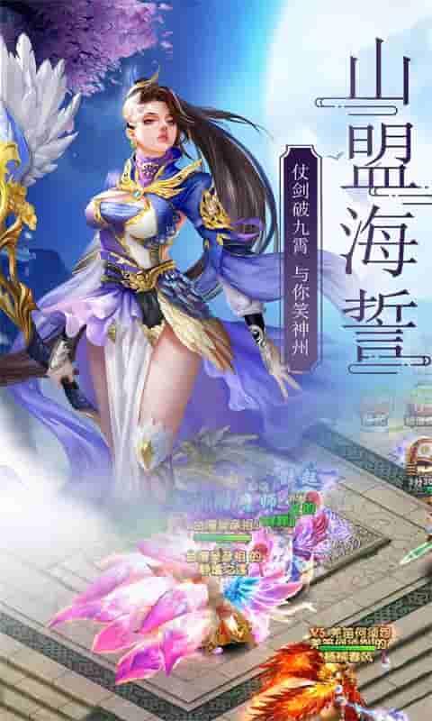 蜀山仙途(高爆)游戏截图4