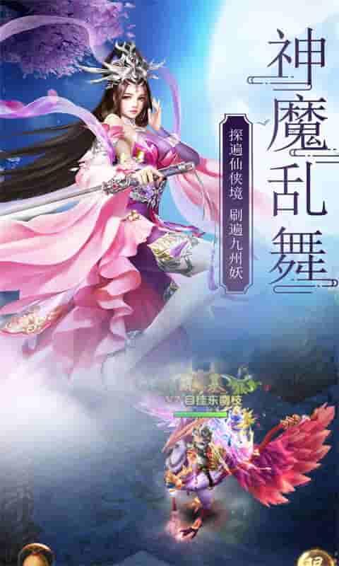 蜀山仙途(高爆)游戏截图5
