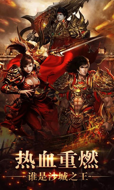 烈火之刃(定制版)游戏截图1