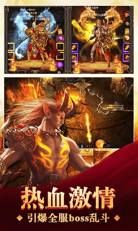 烈火之刃(定制版)游戏截图2