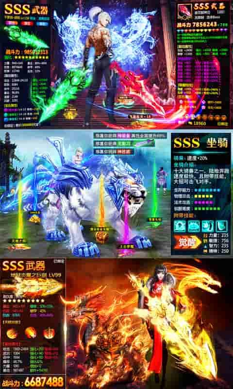 战神新世纪游戏截图3