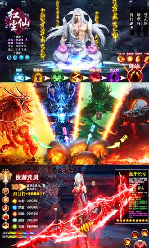 战神新世纪游戏截图5