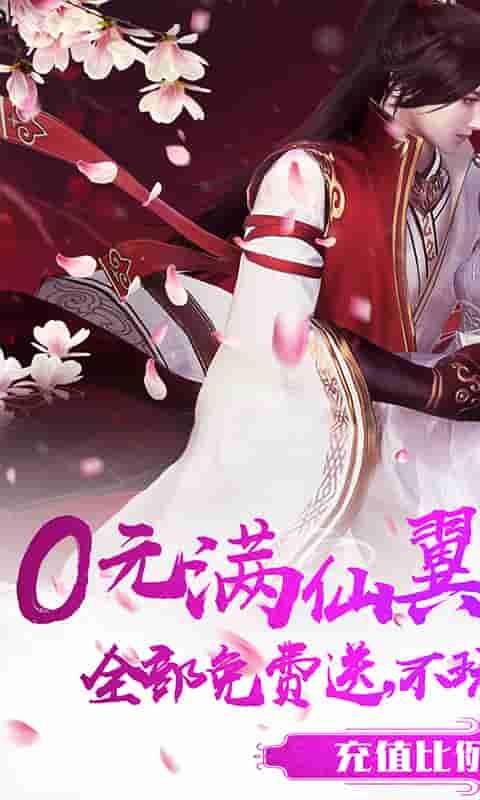 风之剑舞(公益)游戏截图1