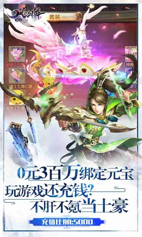 风之剑舞(公益)游戏截图5