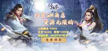 修真界(万抽版)12.11-12.13双十二专题福利