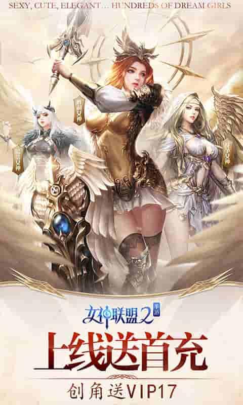 女神联盟2(送500充值)游戏截图1