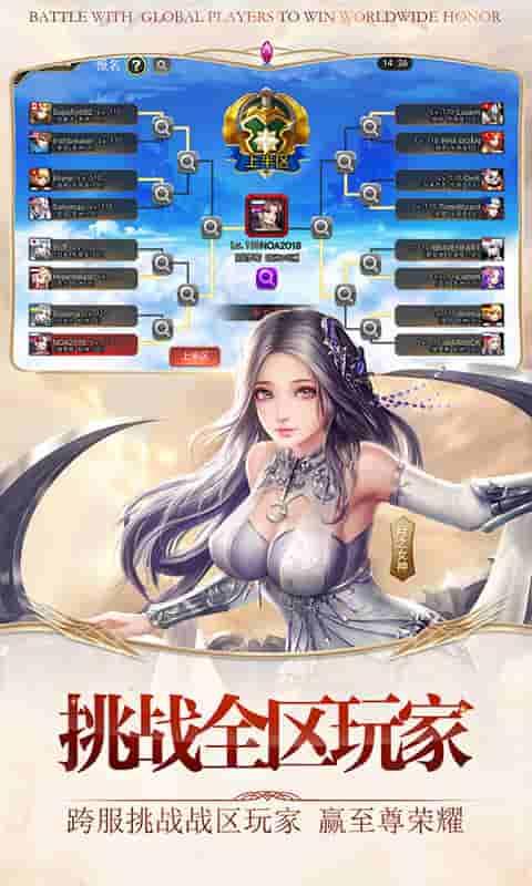 女神联盟2(送500充值)游戏截图3