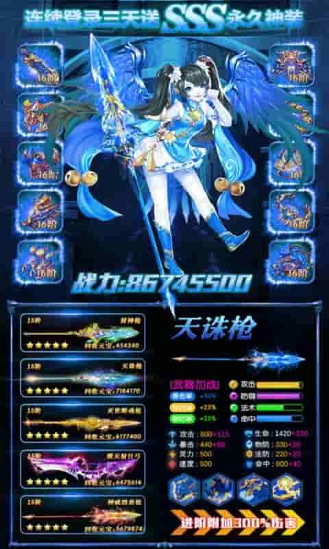诸神黄昏:雷神游戏截图4
