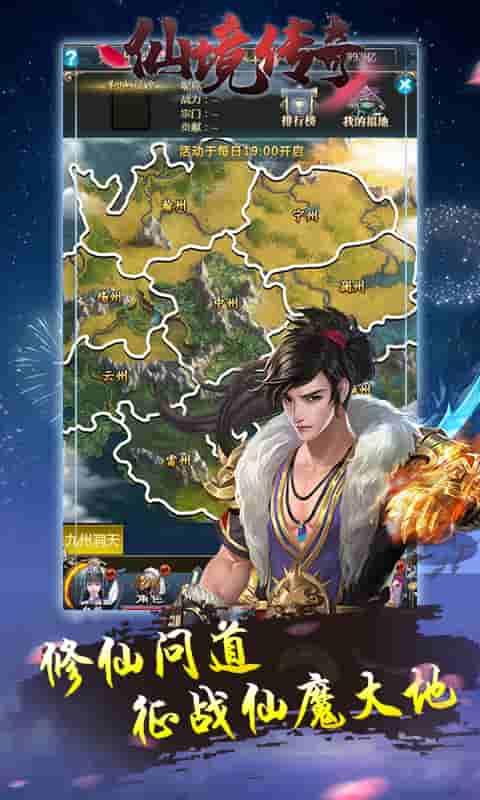 仙境传奇游戏截图3