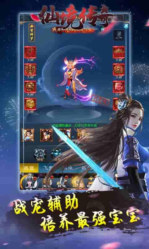 仙境传奇游戏截图4