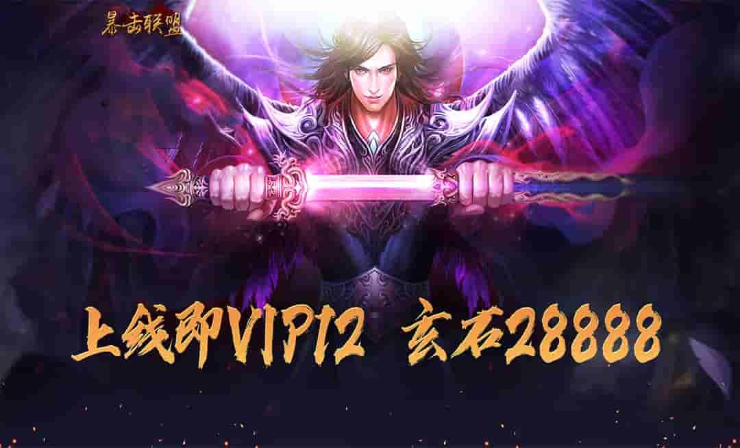 魔幻题材的横版格斗手游【暴击联盟】2020/5/23 9:30首服