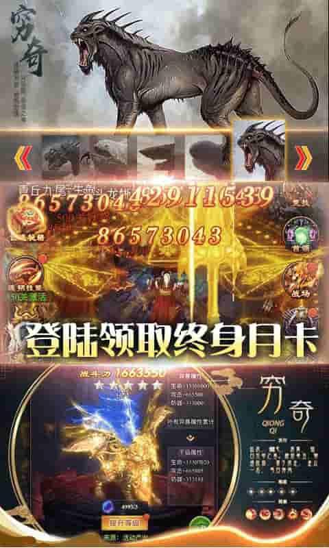 御天剑道游戏截图4