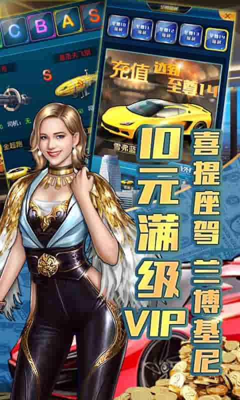 炼金国度(送美女豪车)游戏截图3