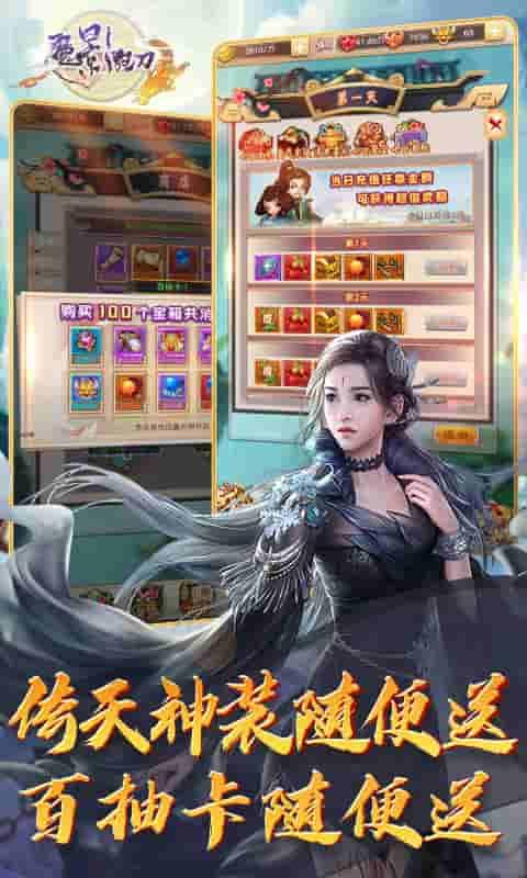 魔影狂刀(刀刀爆元宝)游戏截图5