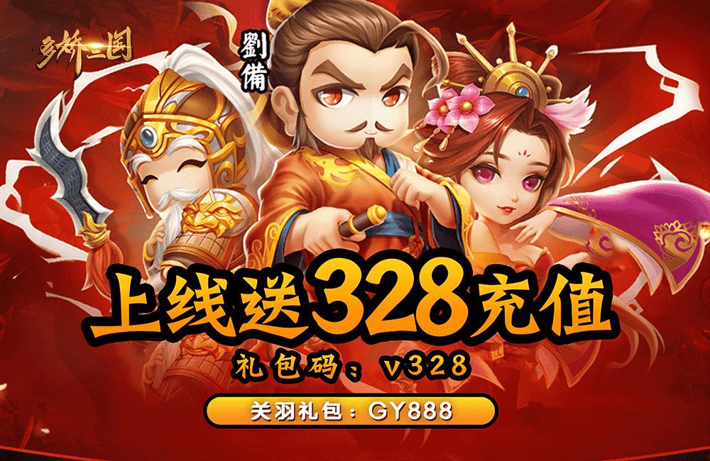 【泡面三国(送328充值)】5月25日-6月03日首发限时活动