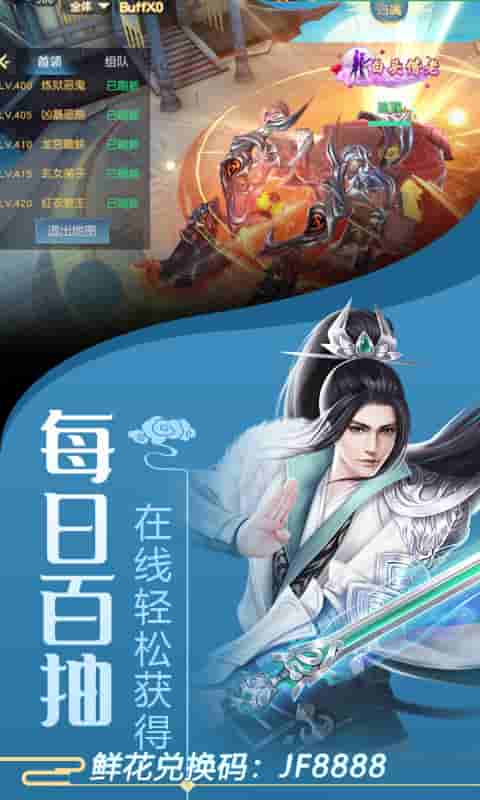剑舞龙城(每日送百抽)游戏截图2