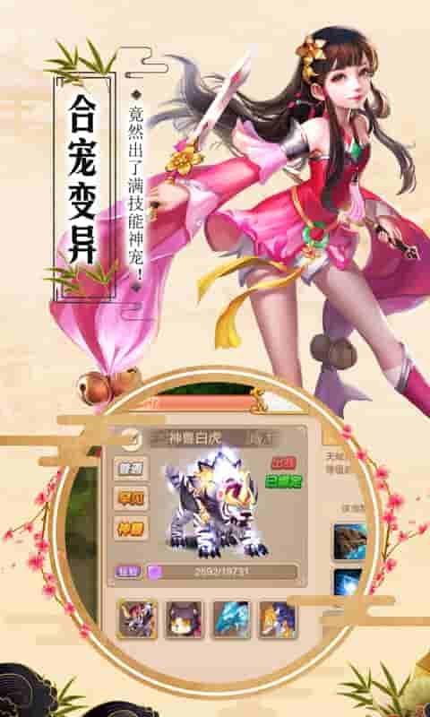 仙剑诛魔(送128充值)截图3