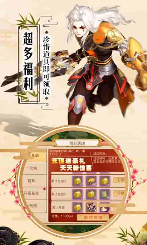 仙剑诛魔(送128充值)游戏截图4