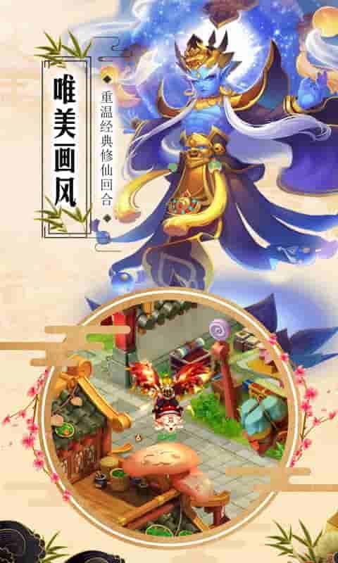 仙剑诛魔(送128充值)游戏截图5