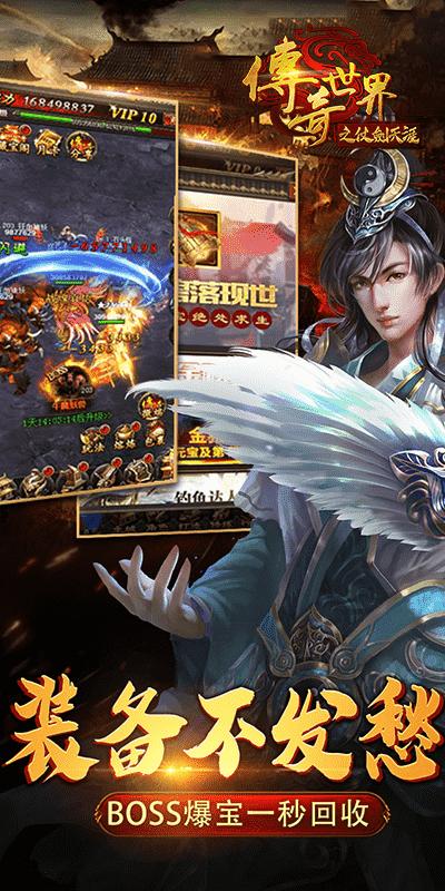 传奇世界之仗剑天涯(送百抽)游戏截图2