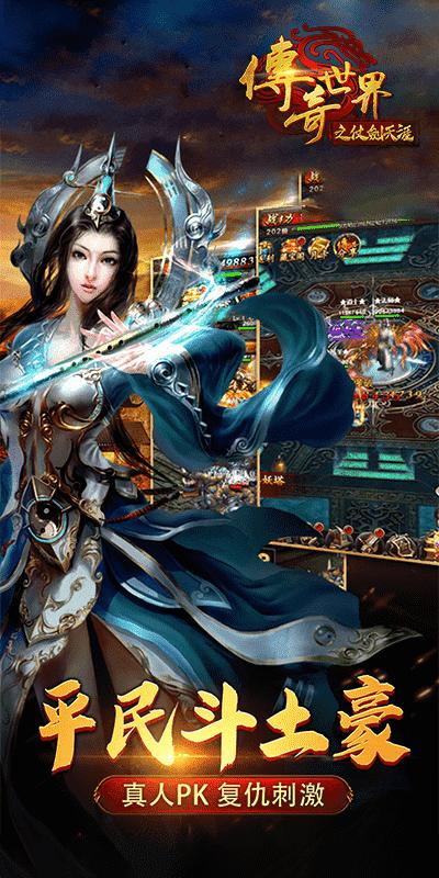 传奇世界之仗剑天涯(送百抽)游戏截图5