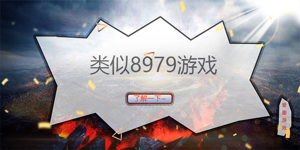 类似8979游戏