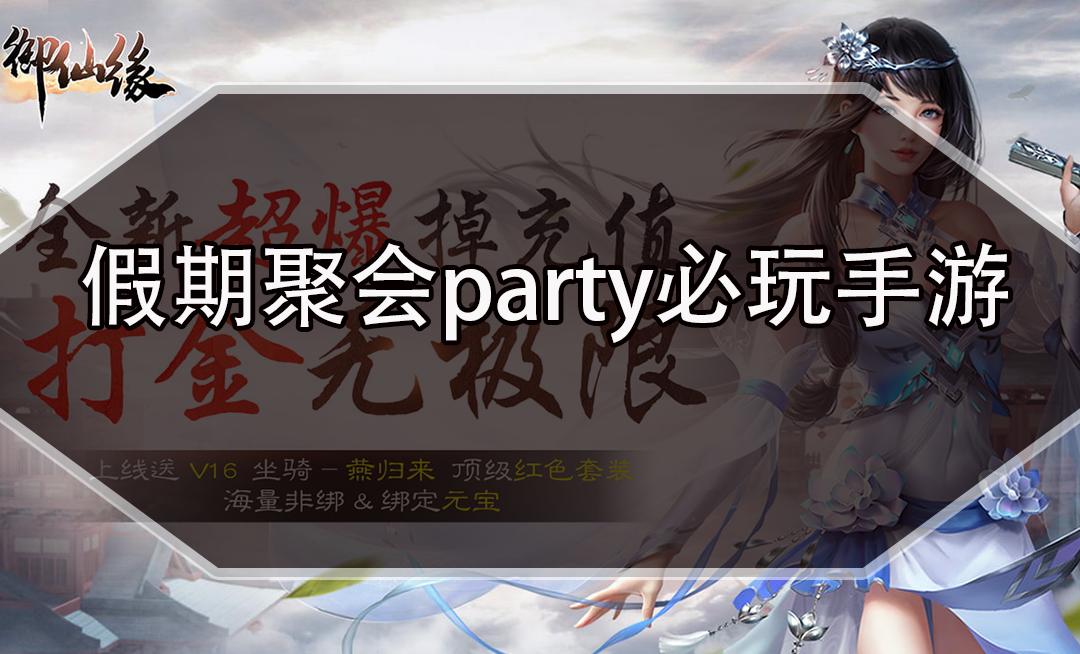假期聚会party必玩手游