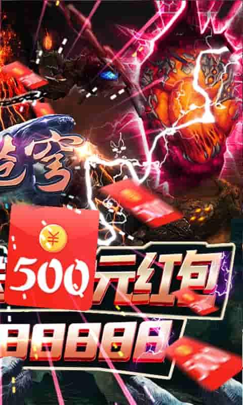 逆苍穹-500元红包截图2
