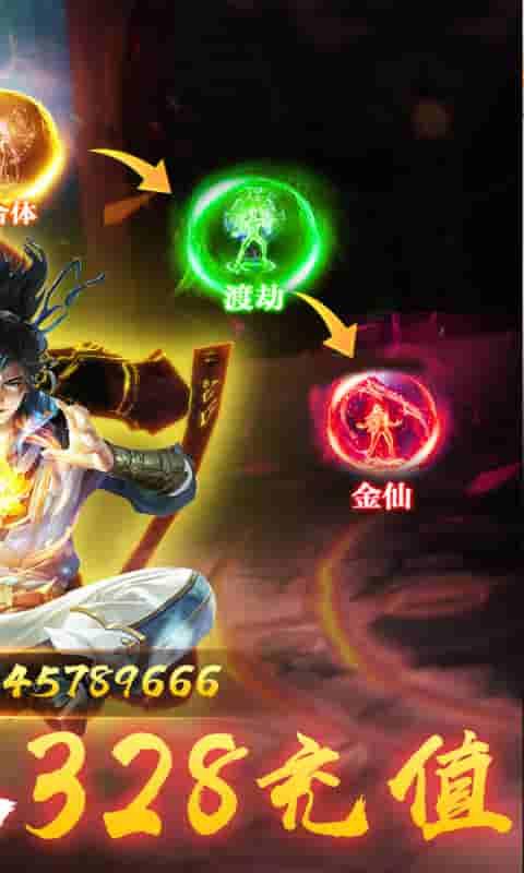 仙剑缘(送328充值)游戏截图2