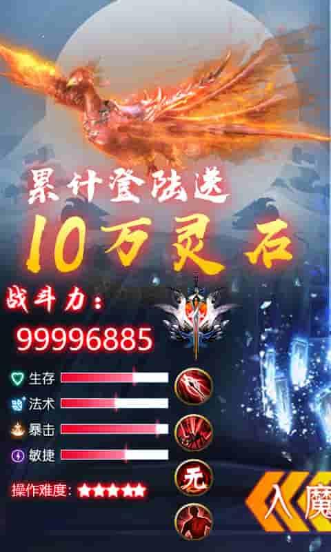 仙剑缘(送328充值)游戏截图3
