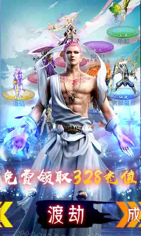 仙剑缘(送328充值)游戏截图4