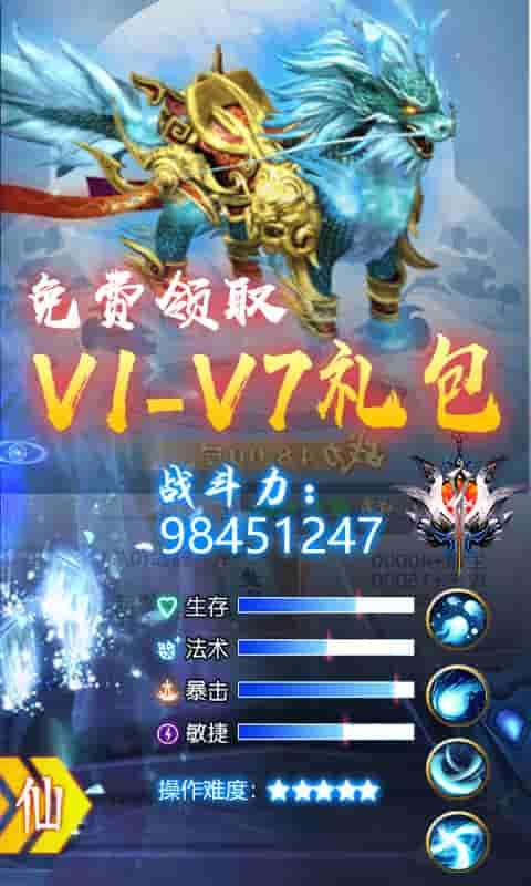 仙剑缘(送328充值)游戏截图5