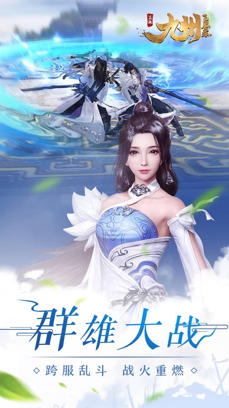 九州飞凰录(定制版)