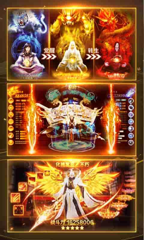 傲视神魔传(送永抽)游戏截图3