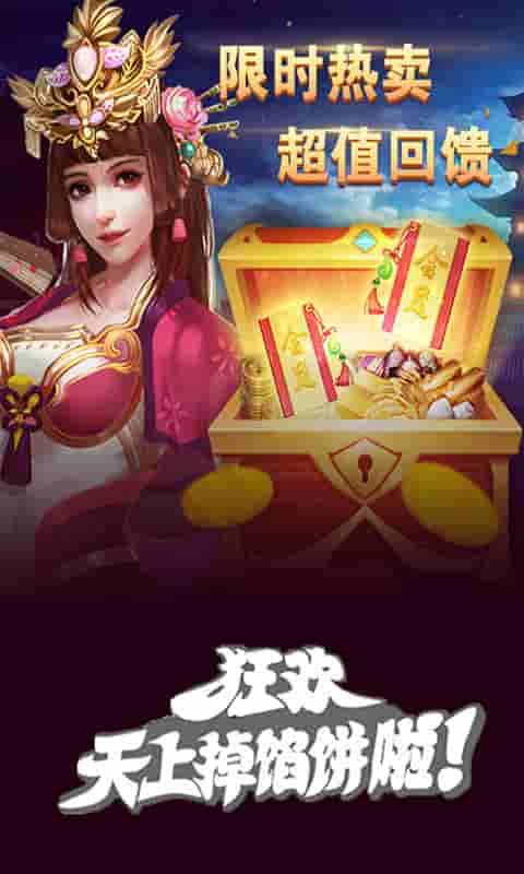 冲吧三国游戏截图5