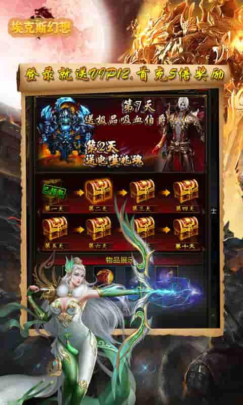 埃克斯幻想(送黄金魔神)游戏截图1