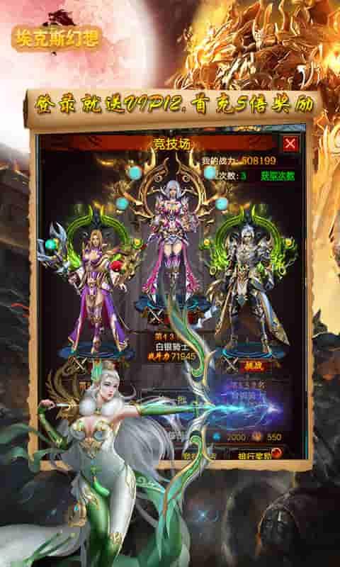 埃克斯幻想(送黄金魔神)游戏截图3
