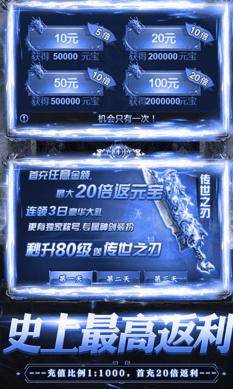 热血千刀斩(神兽)游戏截图3