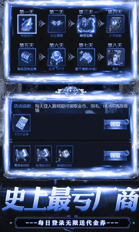热血千刀斩(神兽)游戏截图4